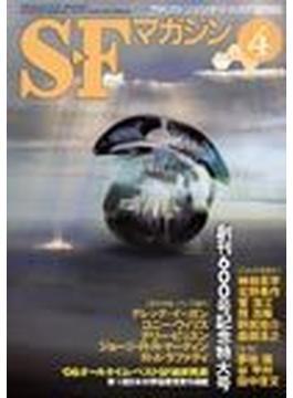 SFマガジン 創刊600号記念特大号 2006.4