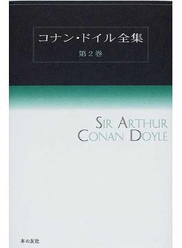 コナン・ドイル全集 復刻版 第2巻 シヤアロツク・ホウムズの冒険