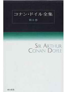 コナン・ドイル全集 復刻版 第6巻 ジエラール旅団長の武勇伝