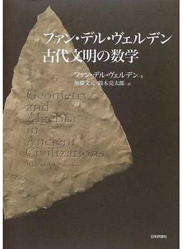ファン・デル・ヴェルデン古代文明の数学