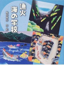 漁火海の学校