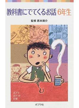 教科書にでてくるお話 6年生(ポプラポケット文庫)
