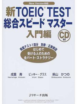 新TOEIC TEST総合スピードマスター New Version対応 入門編