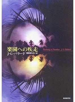 楽園への疾走(海外文学セレクション)
