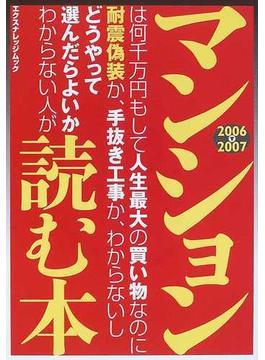 マンションは何千万円もして人生最大の買い物なのに耐震偽装か、手抜き工事か、わからないしどうやって選んだらよいかわからない人が読む本 2006▷2007