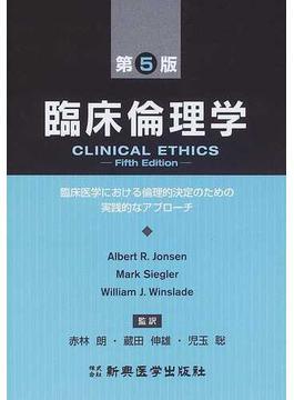 臨床倫理学 臨床医学における倫理的決定のための実践的なアプローチ