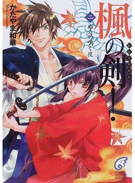 楓の剣! 2 ぬえの鳴く夜(富士見ミステリー文庫)