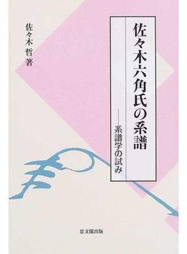 佐々木六角氏の系譜 系譜学の試み