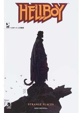 ヘルボーイ:人外魔境 (JIVE AMERICAN COMICSシリーズ)