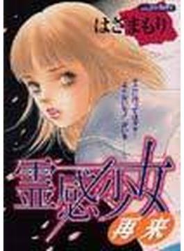 霊感少女・再来 (あおばコミックス)