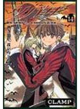 ツバサ 14 Reservoir chronicle (講談社コミックス)(少年マガジンKC)