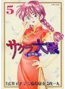 サクラ大戦 漫画版 5 (マガジンZKC)