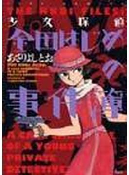 少女探偵金田はじめの事件簿 (ジェッツコミックス)(ジェッツコミックス)