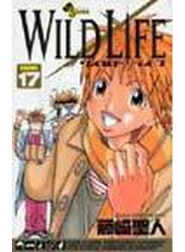 ワイルドライフ Volume17 (少年サンデーコミックス)(少年サンデーコミックス)
