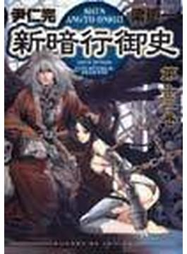 新暗行御史 第13巻 (サンデーGXコミックス)(サンデーGXコミックス)