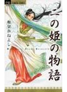 二の姫の物語 (Betsucomiフラワーコミックス)(フラワーコミックス)