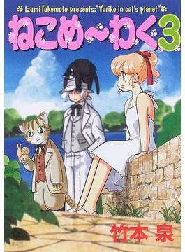 ねこめ〜わく 3 (眠れぬ夜の奇妙な話コミックス)(Nemuki+コミックス)