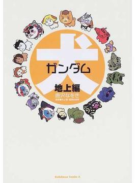 犬ガンダム 地上編 (角川コミックス・エース)(角川コミックス・エース)