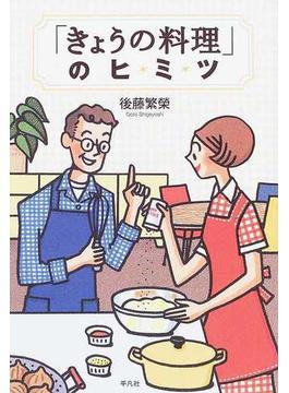 「きょうの料理」のヒミツ
