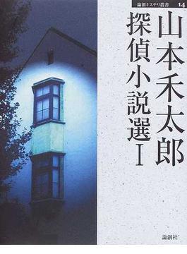 山本禾太郎探偵小説選 1