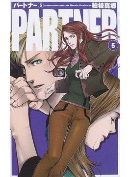 PARTNER 5(C★NOVELS FANTASIA)