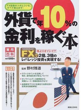 外貨で年10%の金利を稼ぐ本 FX投資のツボとコツを、すべて教えます!