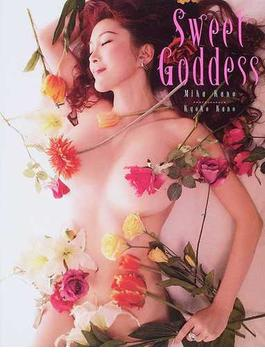 Sweet Goddess 叶美香写真集