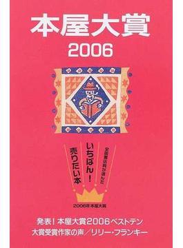 本屋大賞 2006