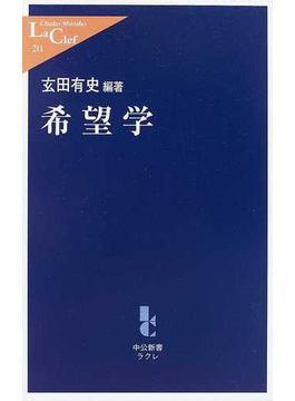 希望学(中公新書ラクレ)