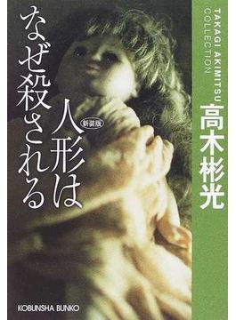人形はなぜ殺される 長編推理小説 新装版(光文社文庫)