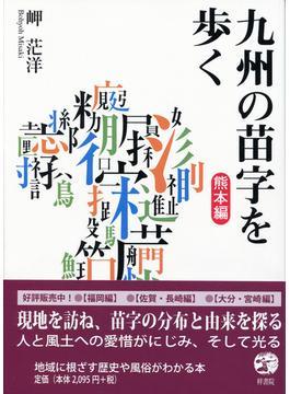 九州の苗字を歩く 熊本編