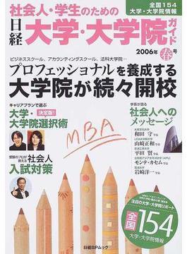 社会人・学生のための日経大学・大学院ガイド 2006年春号
