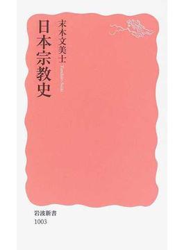 日本宗教史(岩波新書 新赤版)