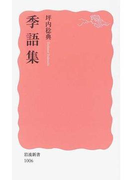季語集(岩波新書 新赤版)