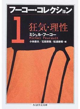 フーコー・コレクション 1 狂気・理性(ちくま学芸文庫)