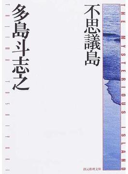 不思議島(創元推理文庫)