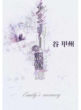 エミリーの記憶(ハヤカワ文庫 JA)