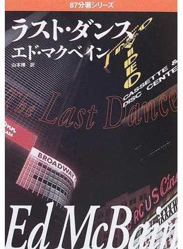 ラスト・ダンス(ハヤカワ・ミステリ文庫)