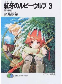紅牙のルビーウルフ 3 西の春嵐(富士見ファンタジア文庫)