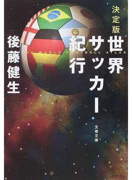 世界サッカー紀行 決定版(文春文庫)