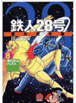 鉄人28号 8 原作完全版 (希望コミックス)