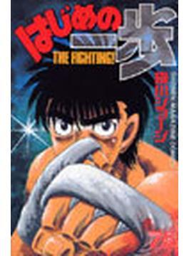 はじめの一歩 76 The fighting! (講談社コミックス)(少年マガジンKC)