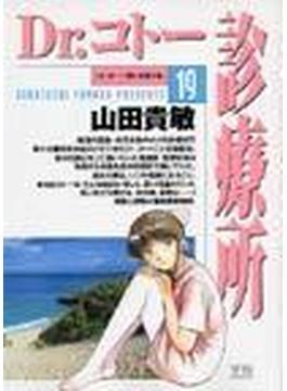 Dr.コトー診療所 19 (ヤングサンデーコミックス)(ヤングサンデーコミックス)