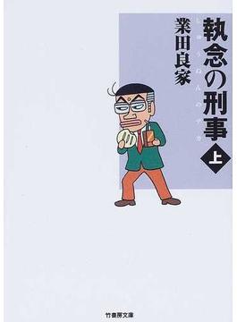 執念の刑事 上(竹書房文庫)