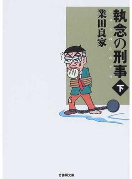 執念の刑事 下(竹書房文庫)