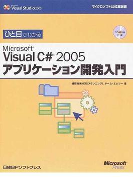 ひと目でわかるMicrosoft Visual C# 2005アプリケーション開発入門