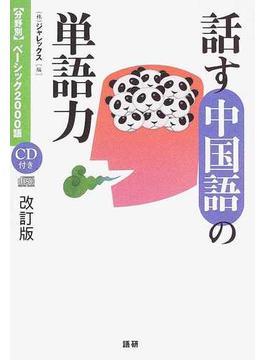 話す中国語の単語力 改訂版
