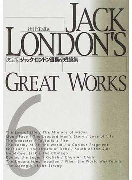 ジャック・ロンドン選集 決定版 6 短篇集