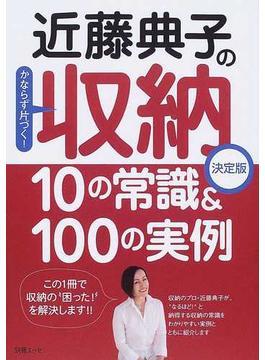 近藤典子の収納10の常識&100の実例 かならず片づく! 決定版