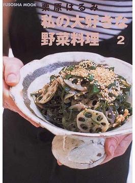 栗原はるみ私の大好きな野菜料理 2